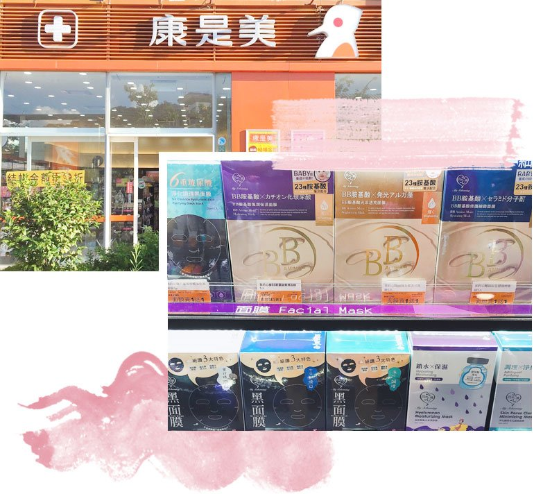 Taipei shopping guide: beauty products edition